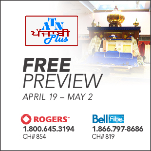 Atn Punjabi Plus Free Preview Rogers Bell Fibe  Ad