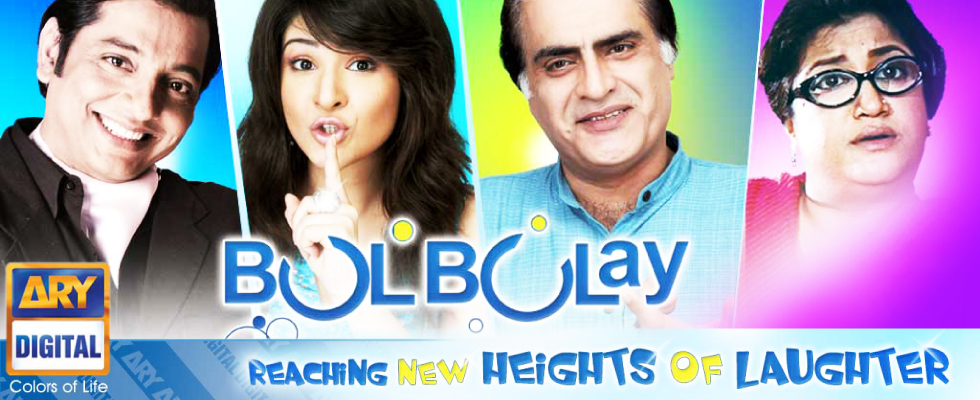 bulbulay atn ary digital