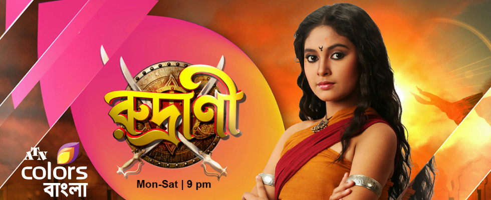 rudrani atn colors bangla
