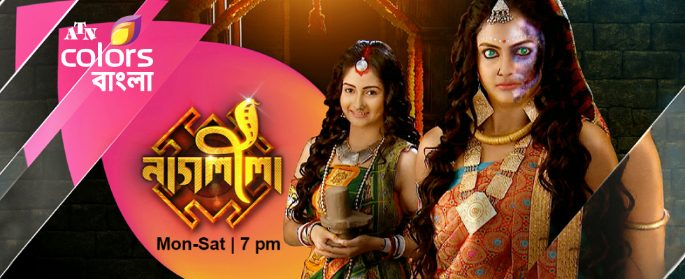 nagleela atn colors bangla
